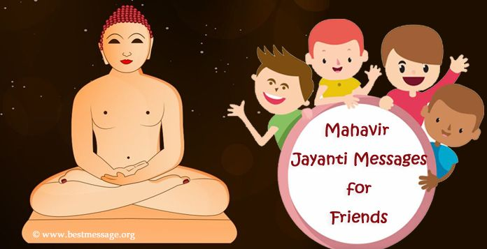 Mahavir Jayanti Messages for Friends - Mahavir Jayanti Wishes
