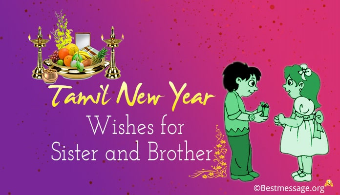 tamil New Year Wishes messages for Sister and Brother