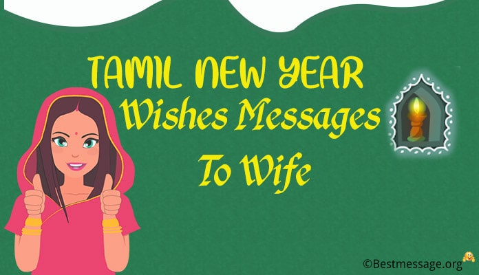 Tamil new year wishes Messages for wife - Tamil New Year Images