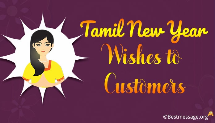 Tamil new year wishes to customers/clients - Messages Images