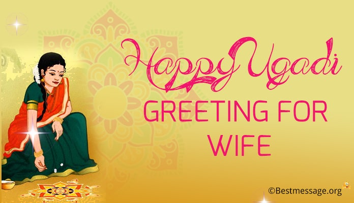 Ugadi Greetings for Wife - Ugadi Wishes Messages