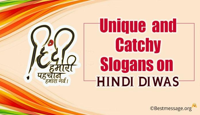 Hindi Diwas Slogans, हिंदी दिवस पर नारे