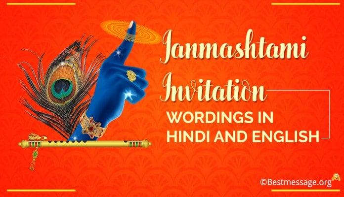 Janmashtami Invitation Wordings, greetings card