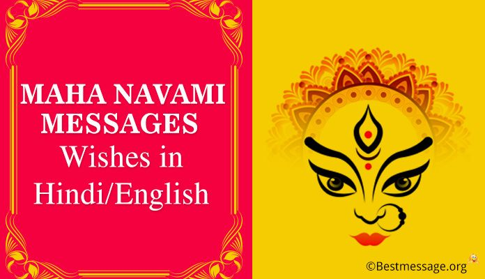 Maha Navami Messages, Durga Navami Wishes