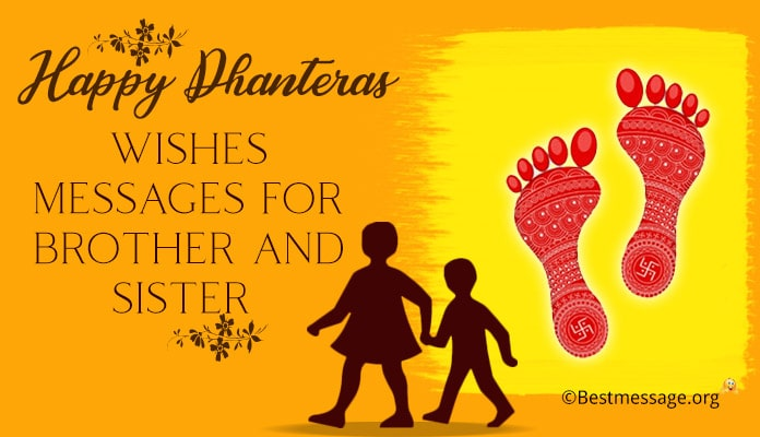 Dhanteras Wishes Messages for Brother and Sister