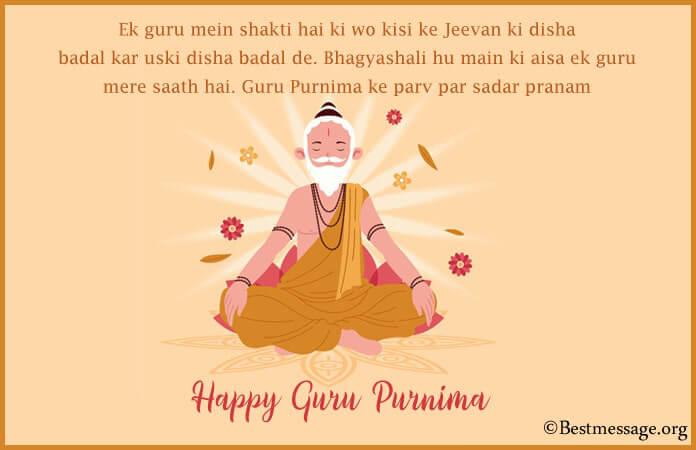 Guru Purnima Images With Quotes, Guru Purnima Hindi Message