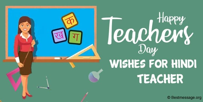Teachers Day Wishes, Quotes and Messages for Hindi Teacher