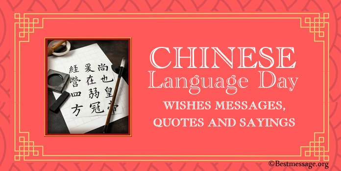 Chinese Language Day Wishes Messages, Quotes Sayings
